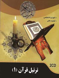 نرم افزار ترتیل قرآن (1)