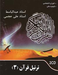 نرم افزار ترتیل قرآن (3)